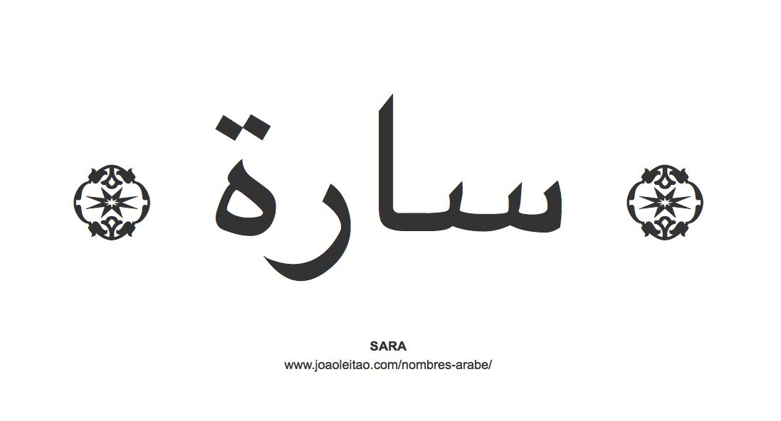 sara-nombre-caligrafia-arabe