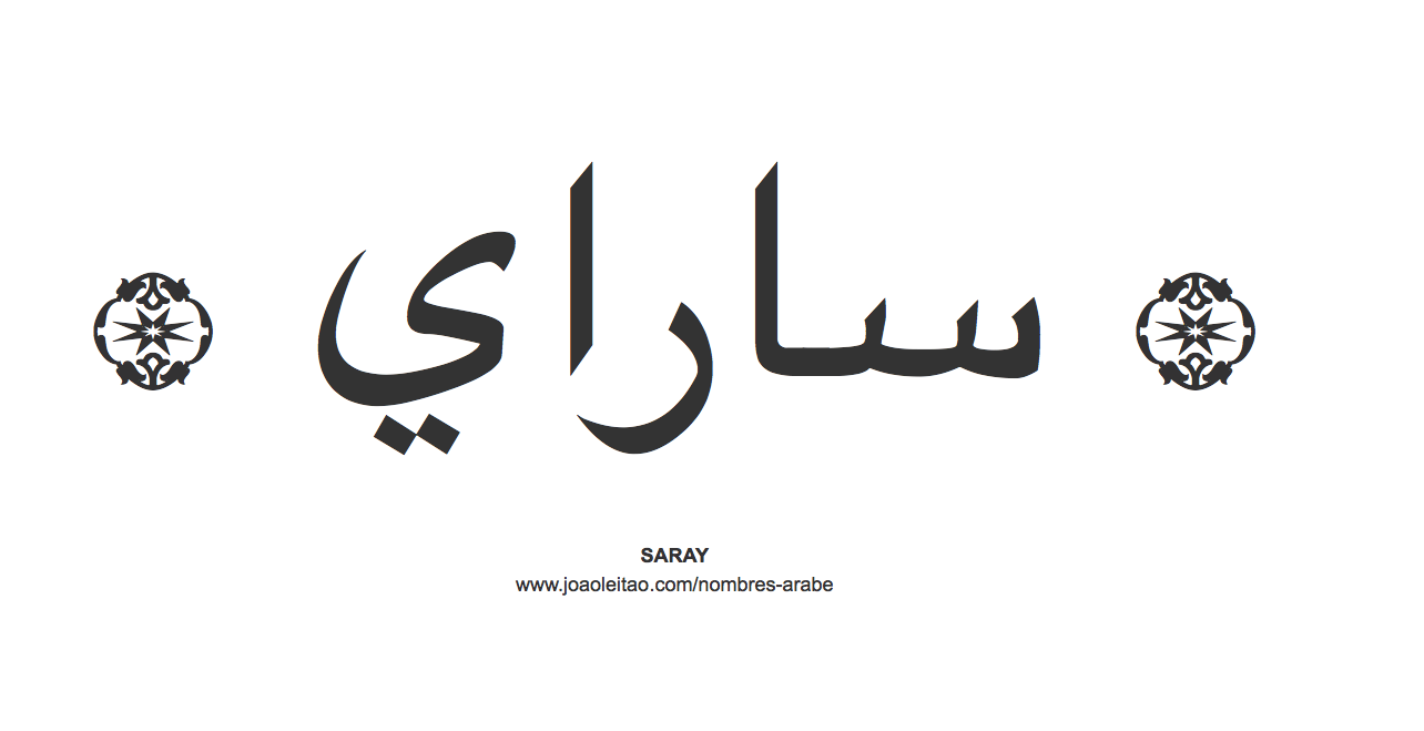 saray-nombre-caligrafia-arabe