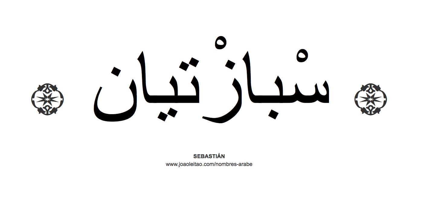sebastian-nombre-caligrafia-arabe