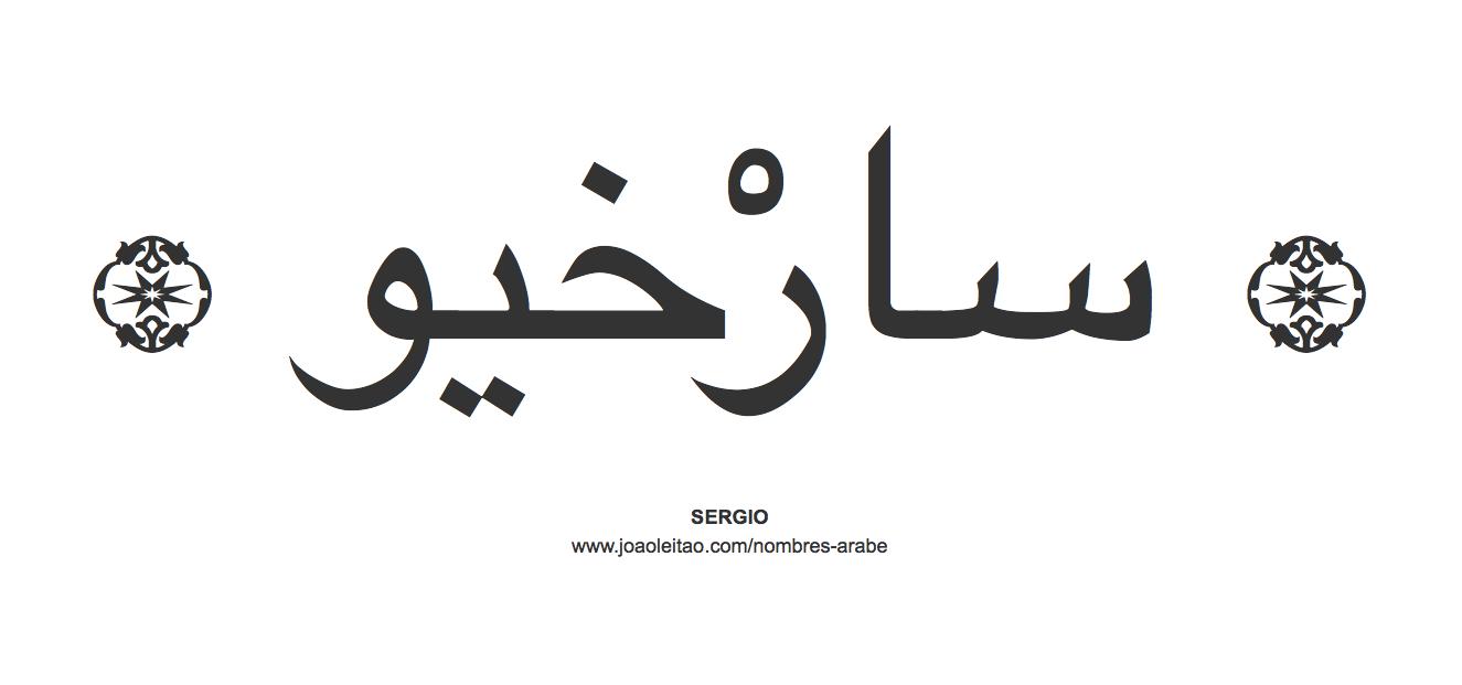 sergio-nombre-caligrafia-arabe