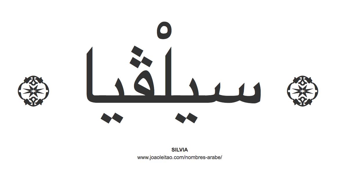 silvia-nombre-caligrafia-arabe