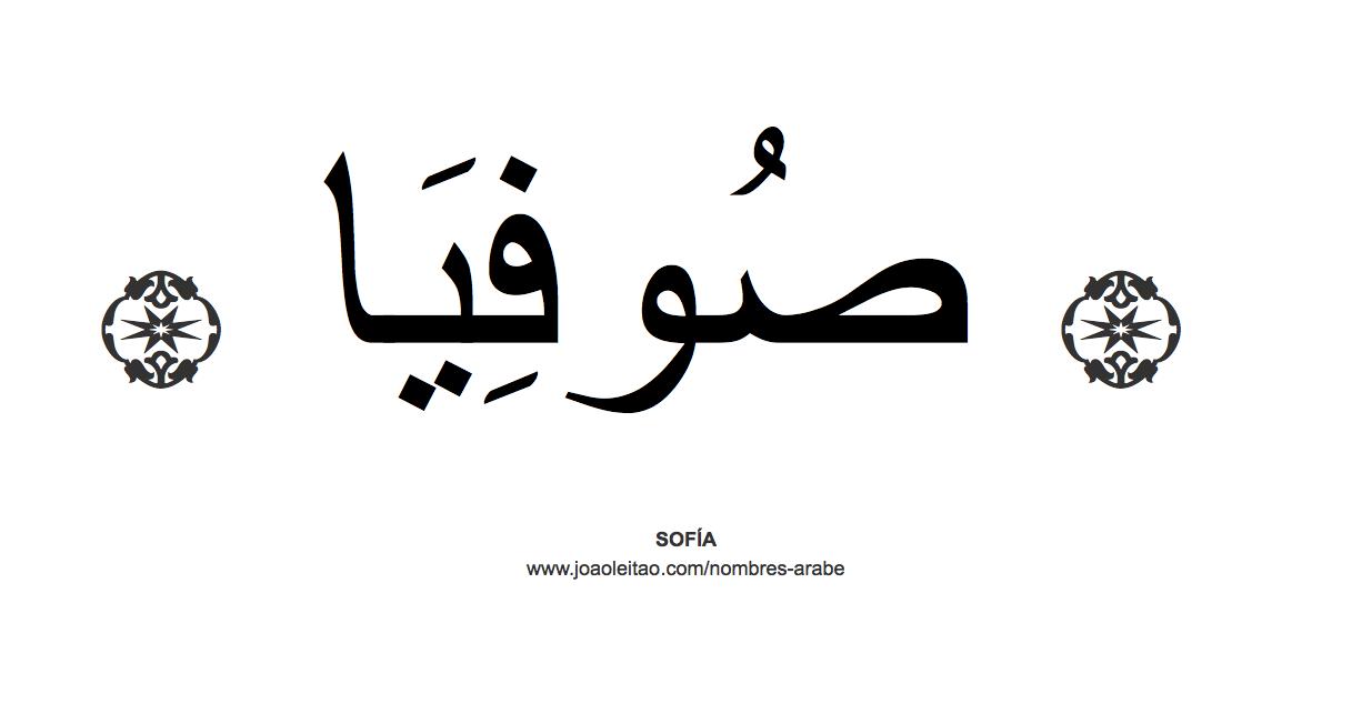 sofia-nombre-caligrafia-arabe