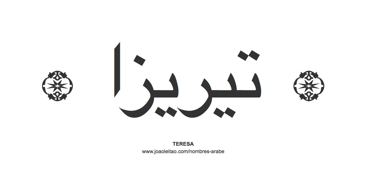 teresa-nombre-caligrafia-arabe