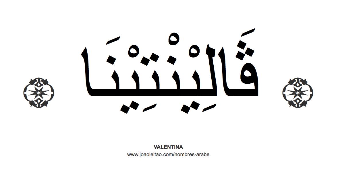 Valentina en árabe, nombre Valentina en escritura árabe, Cómo escribir Valentina en árabe