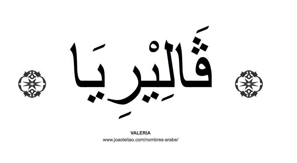 valeria-nombre-caligrafia-arabe