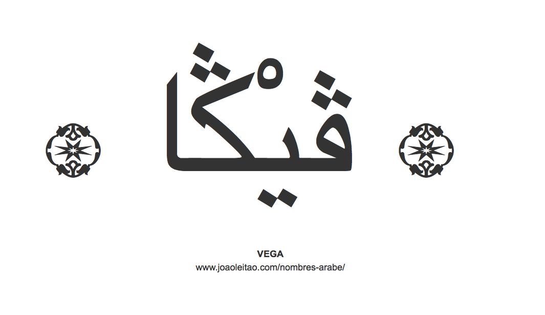 vega-nombre-caligrafia-arabe