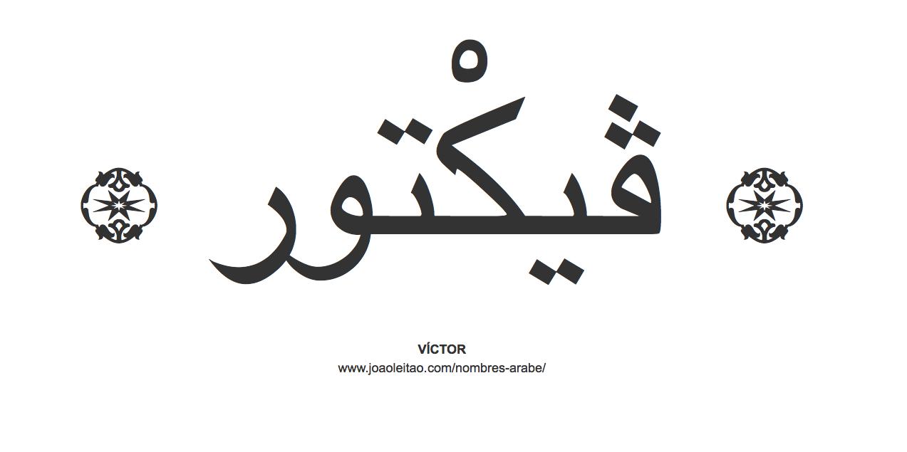 victor-nombre-caligrafia-arabe