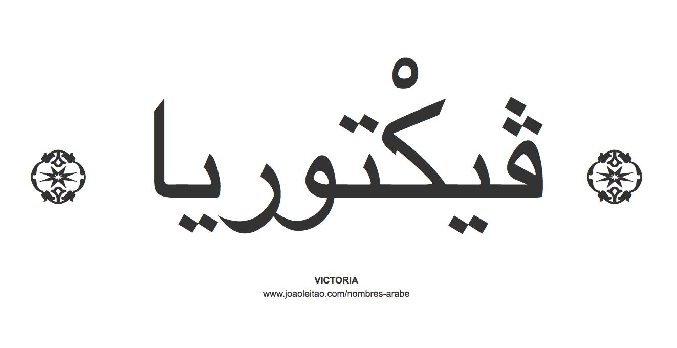victoria-nombre-caligrafia-arabe