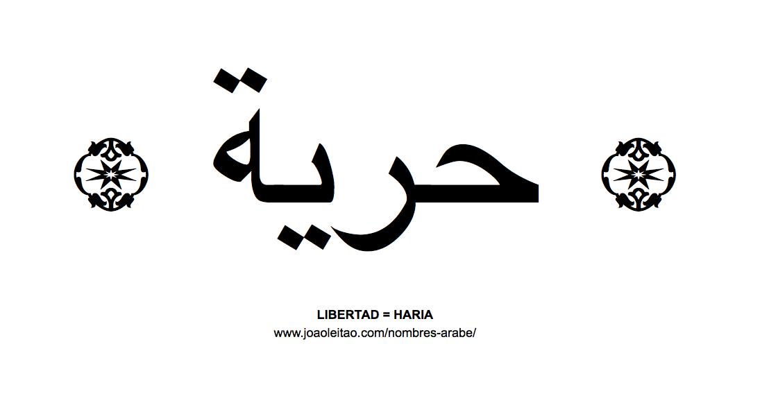 Palabra LIBERTAD en árabe - HARIA