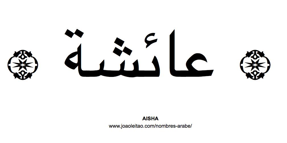 Aisha Nombre Arabe de Mujer