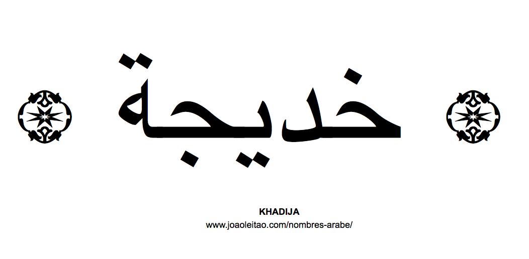 Khadija Nombre Arabe de Mujer