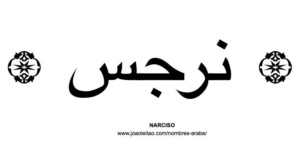 Narciso Nombre de Flor en Arabe