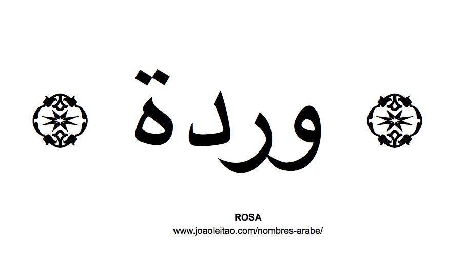 Rosa Nombre de Flor en Arabe