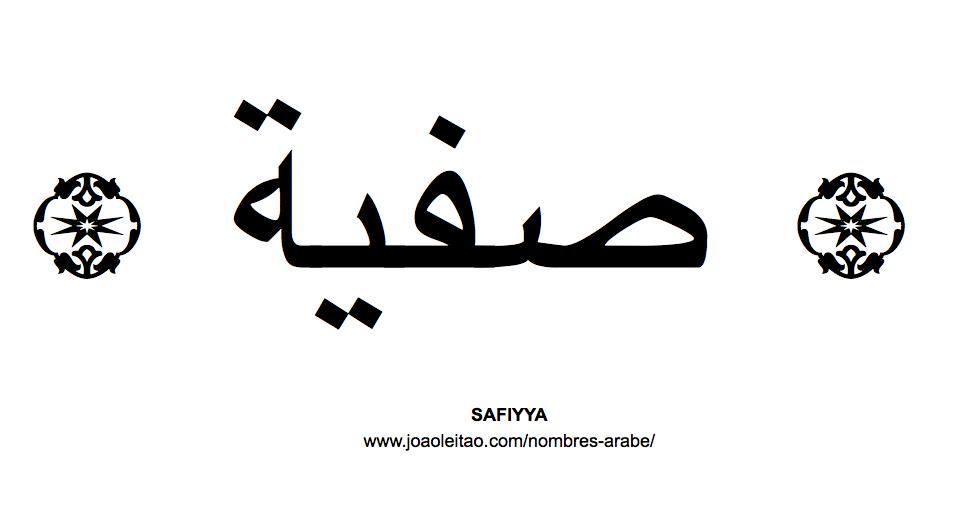 Safiyya Nombre Arabe de Mujer
