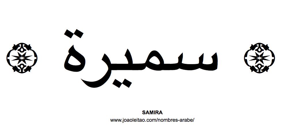 Samira Nombre Arabe de Mujer
