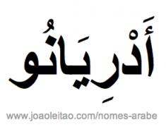 adreano-nome-arabe
