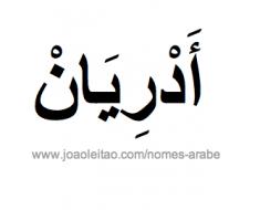 adriane-nome-arabe