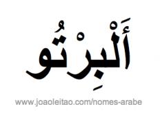 alberto-nome-arabe