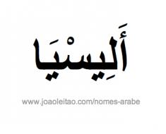 alicia-nome-arabe