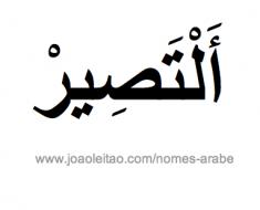 altasir-nome-arabe