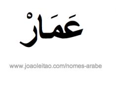 amar-nome-arabe
