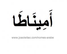 aminata-nome-arabe