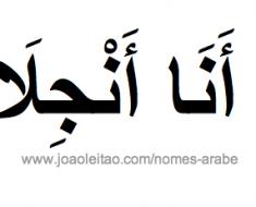 ana-angela-nome-arabe