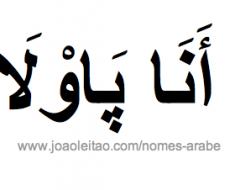 ana-paula-nome-arabe