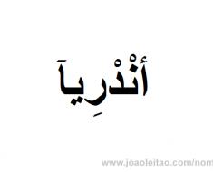 andrea-nome-escrita-arabe