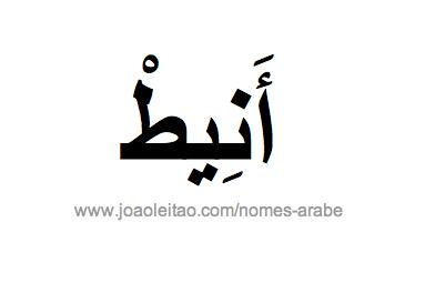 Nome em árabe: Anette em árabe
