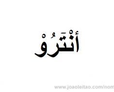 antero-nome-escrita-arabe