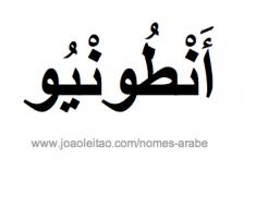 antonio-nome-arabe