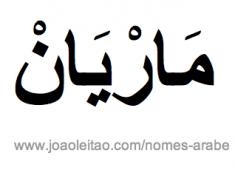 areiane-nome-arabe