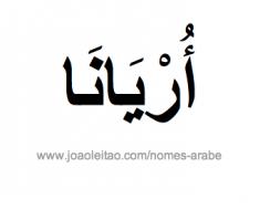 ariana-nome-arabe