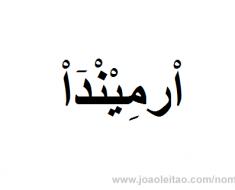 arminda-nome-escrita-arabe