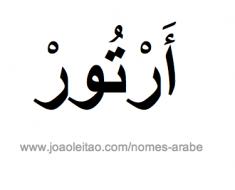 arthur-nome-arabe