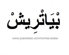 beatriz-nome-arabe