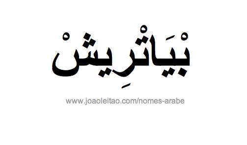 Beatriz em Árabe, Nome Beatriz Escrita Árabe, Como Escrever Beatriz em Árabe
