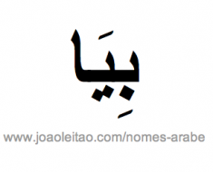 bia-nome-arabe