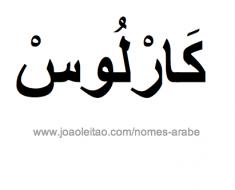 carlos-nome-arabe