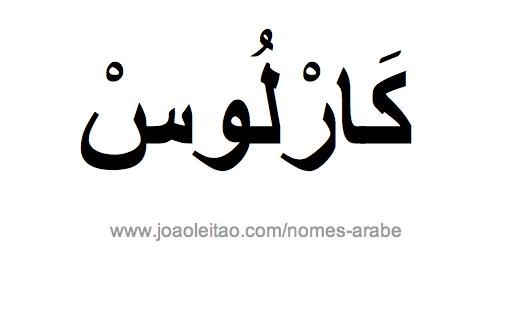 Carlos em Árabe, Nome Carlos Escrita Árabe, Como Escrever Carlos em Árabe