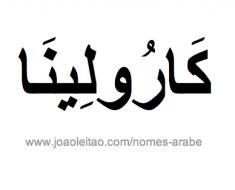 carolina-nome-arabe
