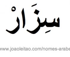 cesar-nome-arabe