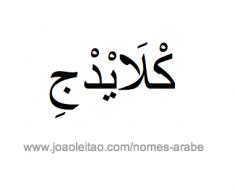 claide-nome-arabe
