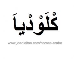 claudia-nome-arabe