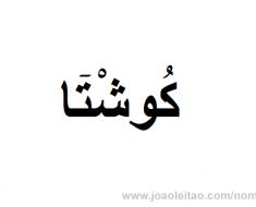 Nome Costa escrito em Árabe
