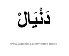 daniel-nome-arabe