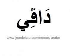 davi-nome-arabe