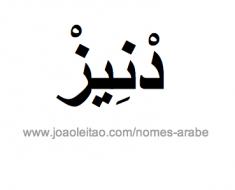 denis-nome-arabe