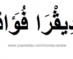 devra-fouad-nome-arabe